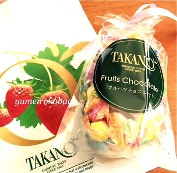 takano_choco01.jpg